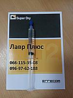 Super Dry - дегидратирующая присадка TR1132.L6.J9 картридж 12 мл, (цена за 1 шт.) упаковка блистер - 6шт.
