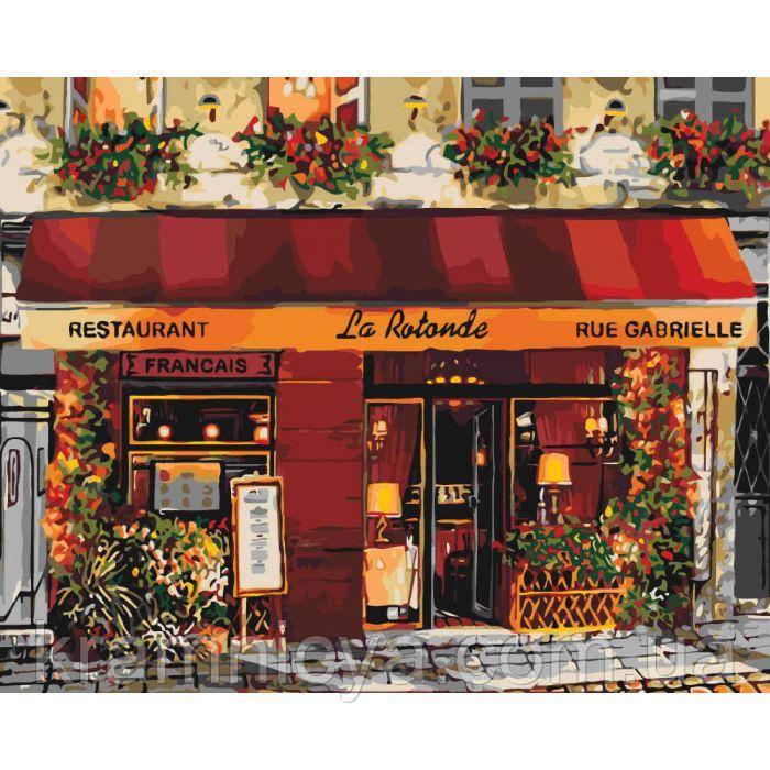 Картины по номерам Яркий ресторанчик, 40х50см. (КНО2193)
