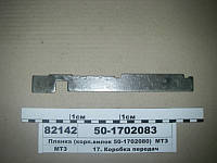 МТЗ 501702083  Планка механизма переключения передач замковая (корп.вилок 50-1702080) (пр-во  МТЗ)