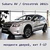 Молдинги на двери Subaru XV / Crosstrek 2012>