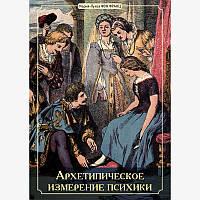 Мария-Луиза фон Франц Архетипическое измерение психики
