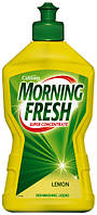 Средство для мытья посуды Morning fresh 900мл лимон