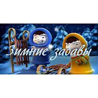 """Именное видеопоздравление от Деда Мороза Серия №3 """"Зимние забавы"""" для одного/двоих детей"""
