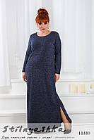Ангоровое платье в пол большого размера синее