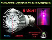 Фитолампа (лампочка для роста растений) 6w E27