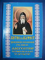 Акафист и житие преподобному Лаврентию Черниговскому