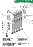 Рулонные шторы ткань Blackout Стандарт 35 в коробе