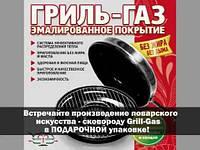 Сковорода Гриль-газ Барбекю и пикник на кухне круглый год grill-gaz