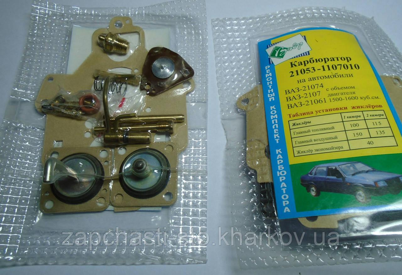 Ремкомплект карбюратора Солекс 21053 ЗИП