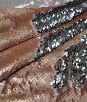 Паеточная ткань бежевая