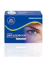 Офталофлор