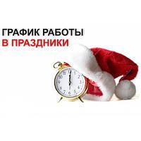 Режим работы на новогодние праздники