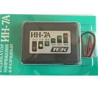 Вольтметр 12V 6-ти разрядный на приборную панель, диодный дисплей ИН-7А