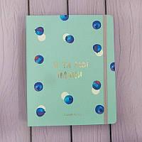 "Блокнот-ежедневник ""Ятамоїплани""голубой"