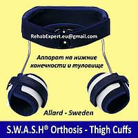 Аппарат на нижние конечности и туловище Allard S.W.A.S.H Orthosis - Thigh Cuffs