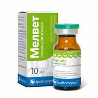 Мелвет (мелоксикам 5 мг) 10 мл (Бровафарма) нестероидное противовоспалительное средство для животных