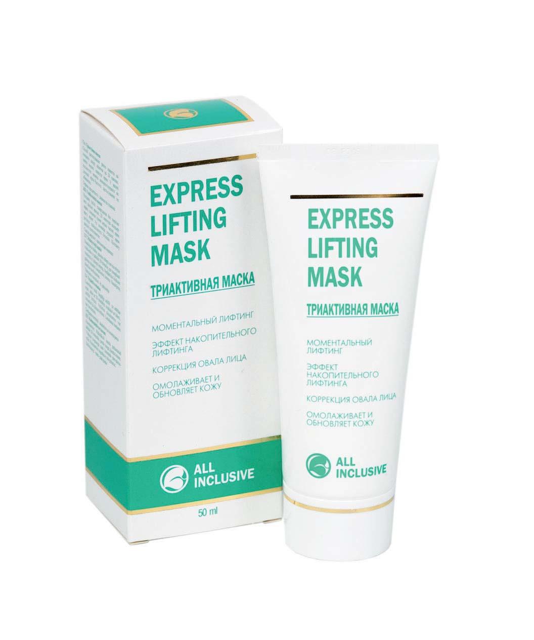 Express lifting mask Триактивная маска