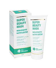 Super beauty mask Маска-концентрат швидкого дії