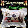 """Подушка с полной запечаткой ST """"С Наступающим Новым Годом!"""""""
