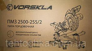 Торцовая пила VORSKLA  ПМЗ 2500 - 255/2, фото 2