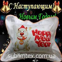 """Подушка с полной запечаткой ST """"С Наступающим Новым 2018 Годом!"""""""