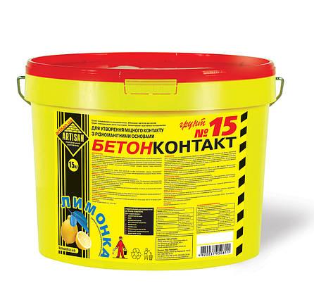 Грунтовка Бетонконтакт №15, 10л, фото 2