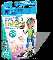 """Развивающие наборы """"Живые карточки с виртуальным учителем. Оригами"""""""