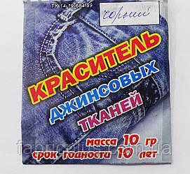 Краситель  для  ткани  джинс (черный)