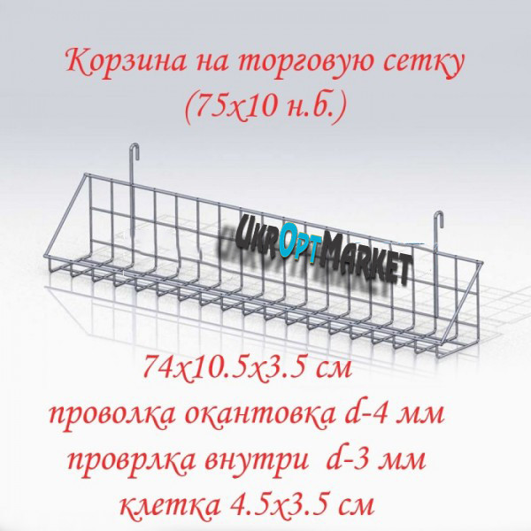 "Корзина L 70х10 * низкий борт , белая ""Torg"" ZZ-0050 - Интернет магазин ""UKROPTMARKET"" 7 км в Одессе"
