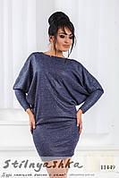 Люрексовое платье для полных Летучка синее