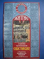 Акафист и житие сорока мучеников Севастийских