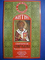 Акафист и житие святителя Спиридона Тримифунтского