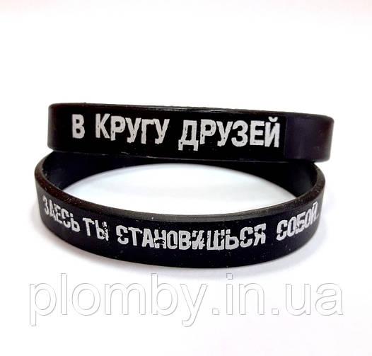 Силиконовые браслеты  с логотипом В КРУГУ ДРУЗЕЙ