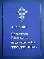 """Акафист Богородице """"Троеручица"""""""