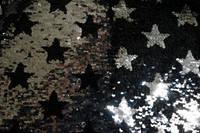 Паеточная ткань звезды