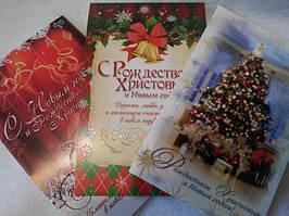 Новорічні і різдвяні листівки/Новогодние и рождественские открытки