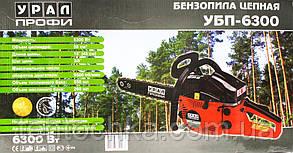 Бензопила УРАЛ ПРОФИ УБП - 6300, фото 2