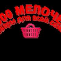 1000 мелочей оптом