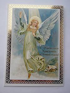 """Открытка двойная : """"С Рождеством Христовым и Новым годом!"""""""