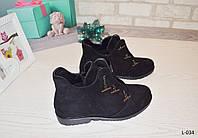 Ботиночки красивые женские замшевые черные, женская демисезонная обувь