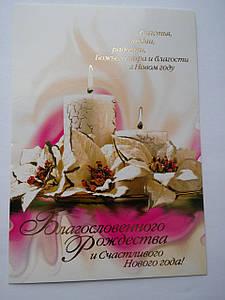 """Открытка двойная: """"Счастья, любви, радости, Божьего мира и благости..."""