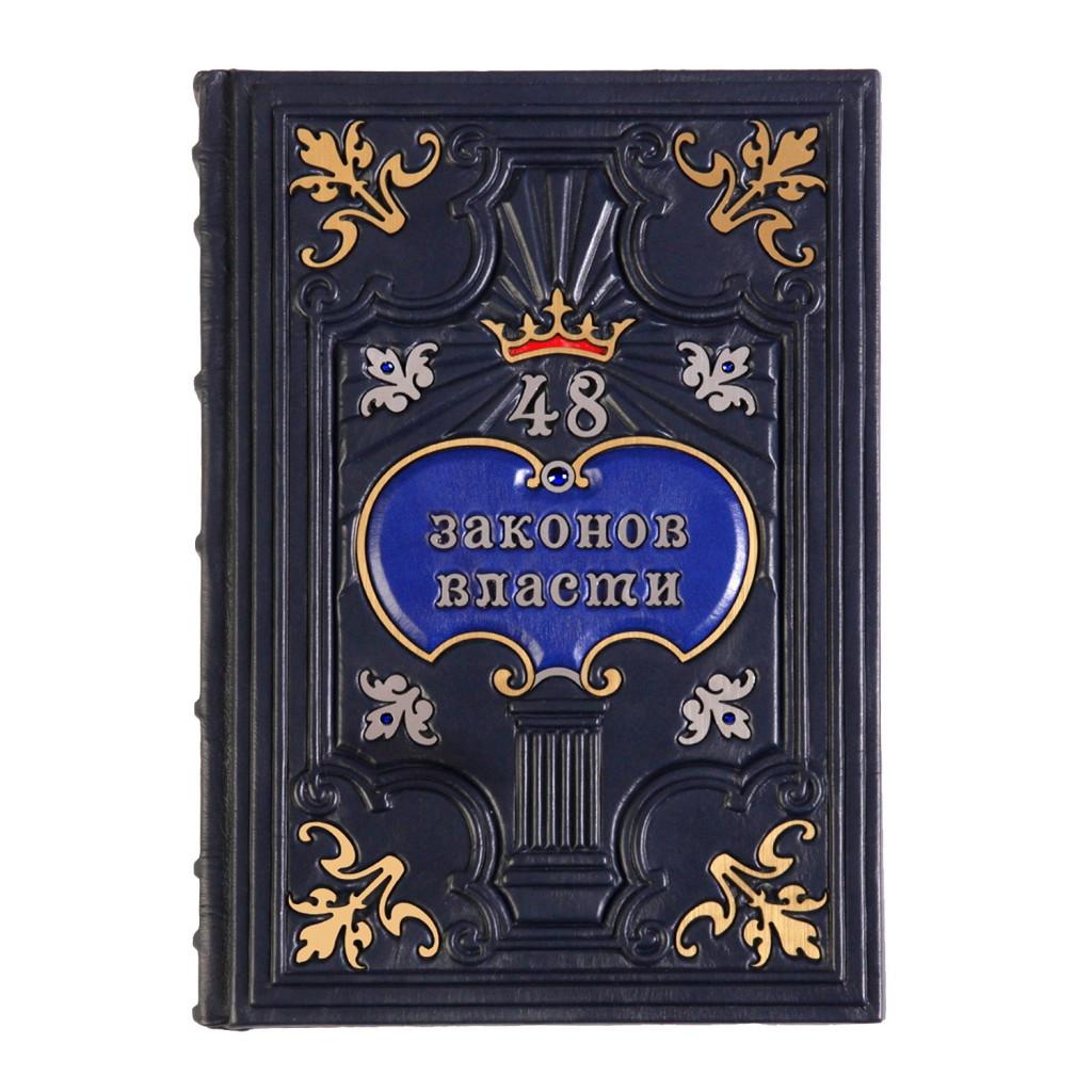 """Книга подарочная в кожаном переплете """"48 Законов власти"""" Роберт Грин (M2)"""