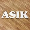 Интернет-магазин детской постели «ASIK»