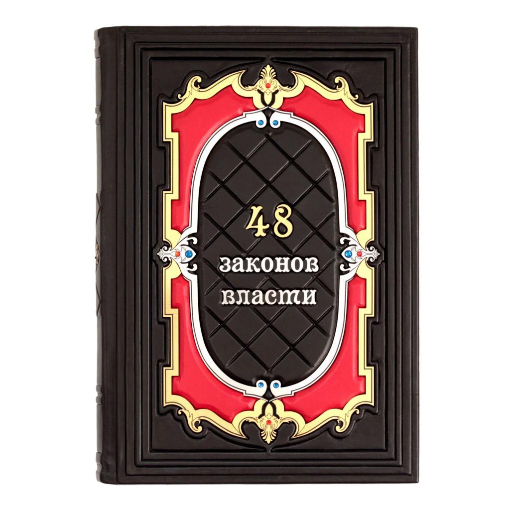 "Книга ""48 Законов власти"". Роберт Грин (M3)"