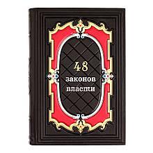 """Книга в шкіряній палітурці """"48 Законів влади"""". Роберт Грін (M3)"""