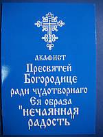 """Акафист Богородице """"Нечаянная Радость"""""""