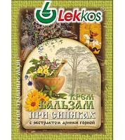 Крем-бальзам «Гематон» ЛЕККОС при Синяках 10 гр.