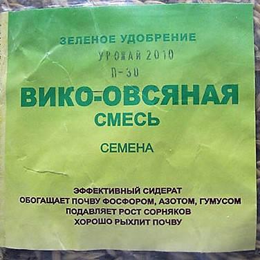 Вика-овсяная смесь, фото 2