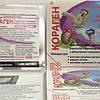Инсектицид Кораген (1, 2 мл) — быстродействующий, НОВЫЙ, безопасный препарат от плодожорки и колорадского жука