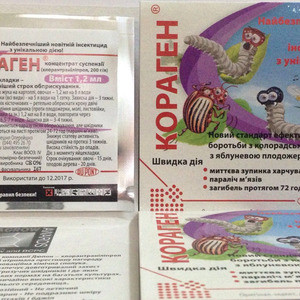 Инсектицид Кораген – инструкция по применению